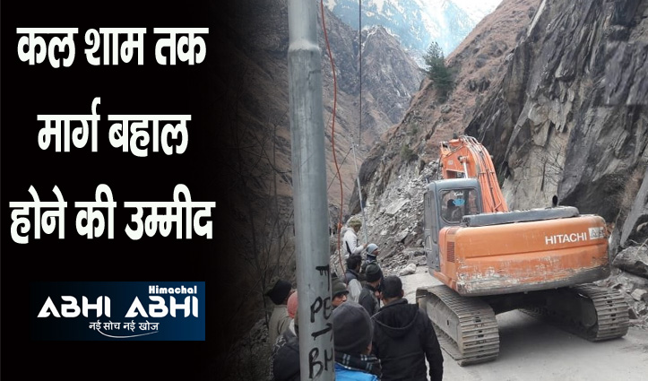 चंडीगढ़ की जियोलाजिकल टीम करेगी किन्नौर में पहाड़ी का सर्वे, अभी भी फंसे हैं 150 सैलानी