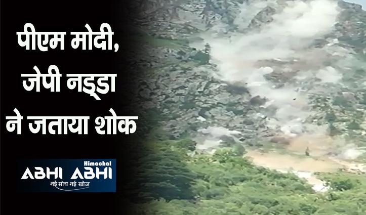 किन्नौर हादसे में मृतकों के परिजनों को मिलेंगे 4-4 लाख, घायलों को 50 हजार