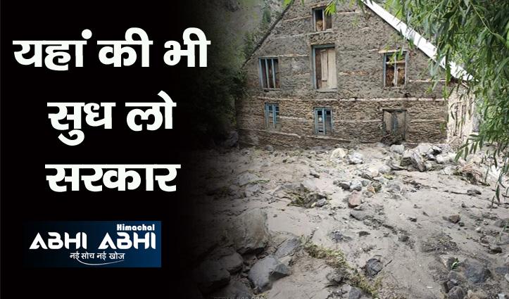लाहुल की मयाड घाटी के लोग राहत के इंतजार में, तीन दिन बीत गए नहीं आया कोई