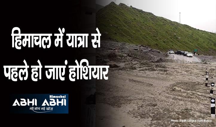 लाहुल -स्पीति में भारी बारिश के बीच अलर्ट जारी, एहतियात बरतने की दी गई सलाह
