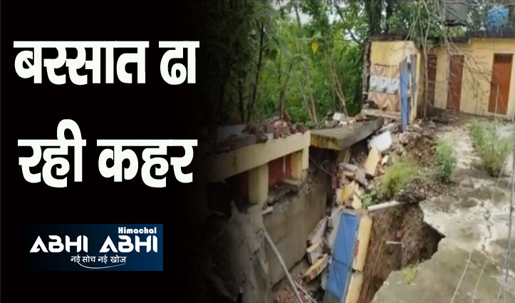 हिमाचल: भारी बरसात से हुआ भूस्खलन, सरकारी स्कूल के शौचालय हुए जमींदोज