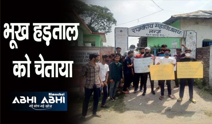 लंजः कॉलेज स्टाफ को लेकर बोला हल्ला, रैली निकाल सरकार को भेजा मांगपत्र
