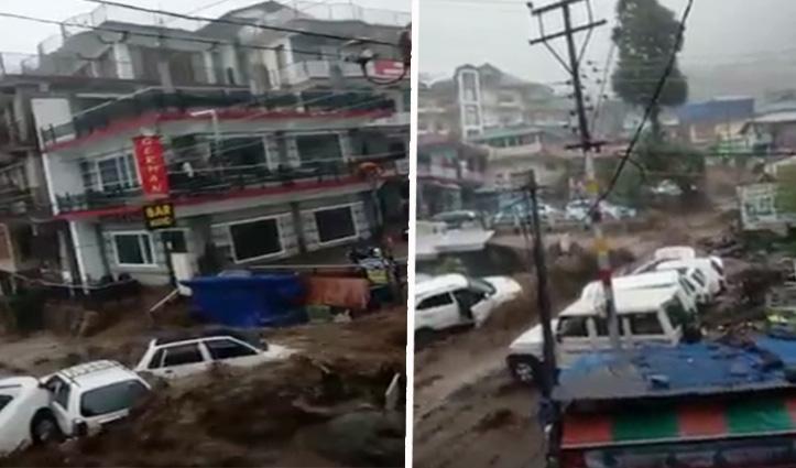 बादल फटा : कांगड़ा में बारिश का तांडव, भागसूनाग में बह गई कई गाड़ियां