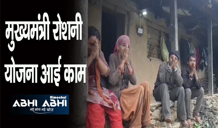 हिमाचलः 30 वर्ष से छाया अंधेरा तीन दिन में हुआ दूर, बिजली से रोशन हुआ किशन का घर