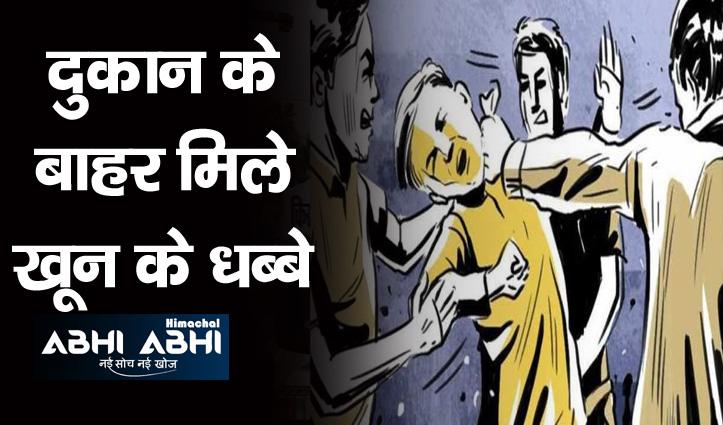 Himachal: घर लौट रहे दुकानदार की युवकों ने की पिटाई, बैग में रखे 1.30 लाख भी लूटे