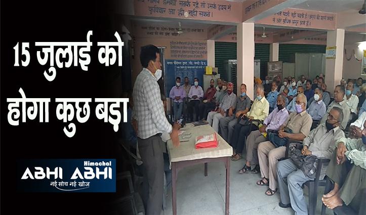 हिमाचल: HRTC पेंशनर ने खोला सरकार के खिलाफ मोर्चा, इस दिन एमडी का होगा घेराव