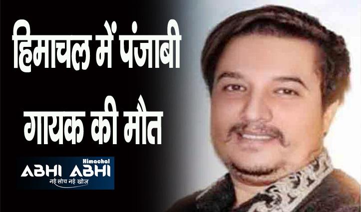 धर्मशाला घूमने आए पंजाबी सूफी गायक मनमीत सिंह की गई जान, नाले में मिला शव