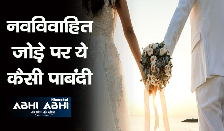 यहां शादी के बाद तीन दिन तक शौचालय नहीं जा सकते दूल्हा-दुल्हन