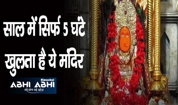 इस मंदिर में महिलाओं को नहीं पूजा की इजाजत, प्रसाद खाना भी वर्जित