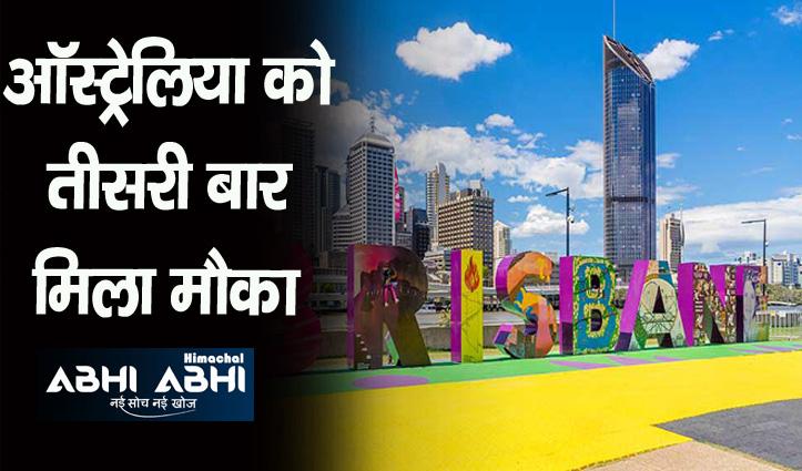 ब्रिसबेन करेगा ओलंपिक 2032 में मेजबानी, आईओसी ने की घोषणा