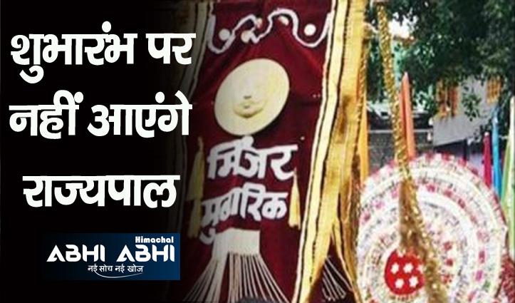 Himachal: शोभायात्रा के साथ कल शुरू होगा मिंजर मेला, रस्म अदायगी तक रहेगा सीमित