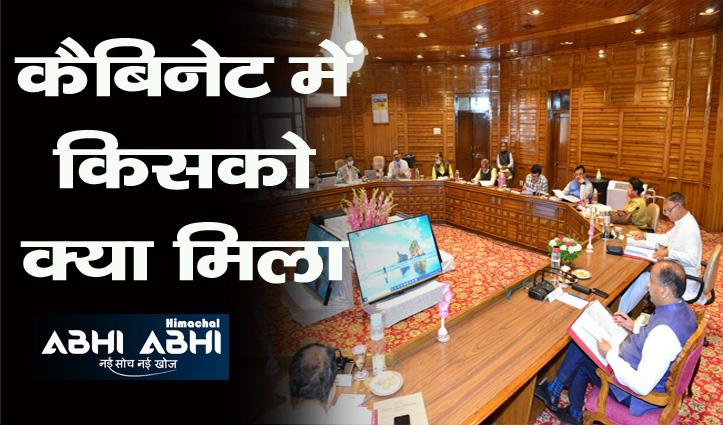 Himachal Cabinet के सभी बड़े फैसले, पढ़ें किसका मानदेय बढ़ा तो अनाथ बच्चों को भी राहत