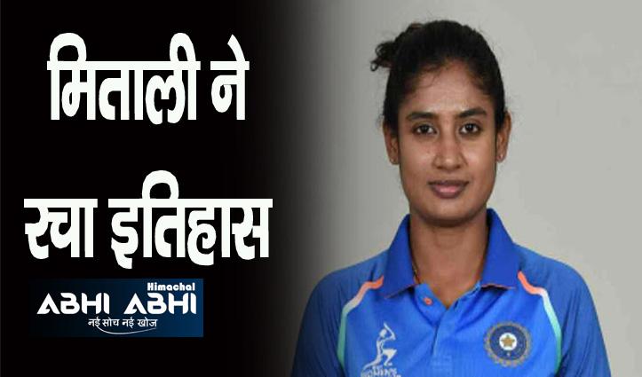 दुनिया की नंबर वन महिला बल्लेबाज बनीं मिताली राज