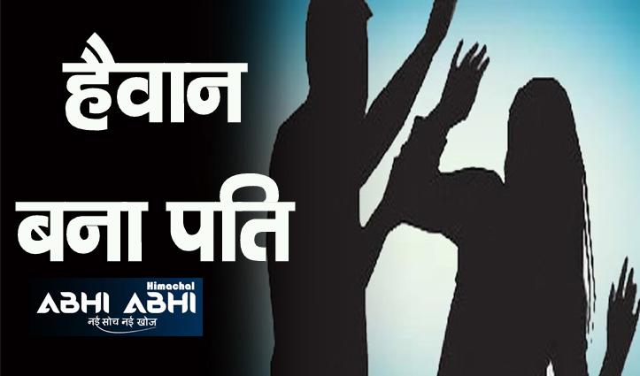हिमाचल: पति ने पीट-पीट कर दी पत्नी की हत्या, पांच बच्चों के सिर से उठा मां का साया