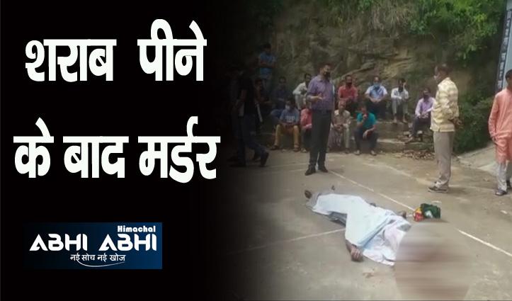 हिमाचल: एक साथी ने दूसरे की गोली मार कर दी हत्या, पहले दोनों ने साथ बैठ पी थी शराब
