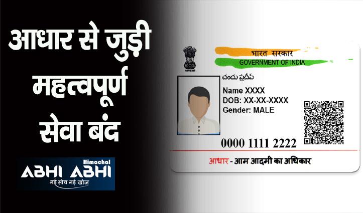 अब आधार कार्ड में अपडेट नहीं होगा एड्रेस, UIDAI ने बंद की सेवा