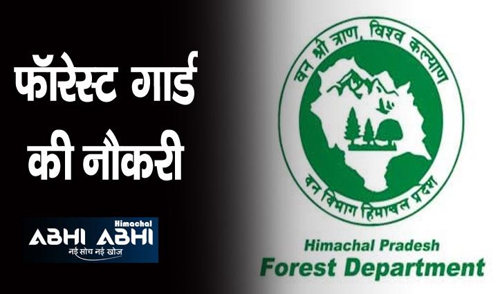 वन रक्षक भर्ती: विभाग ने जारी की नोटिफिकेशन, आवेदन से रिजल्ट तक की पढ़ें डिटेल