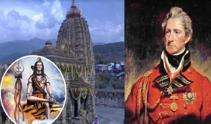 भगवान शिव ने बचाई थी अफगानिस्तान में अंग्रेज अफसर की जान, पत्नी ने किया अनुष्ठान