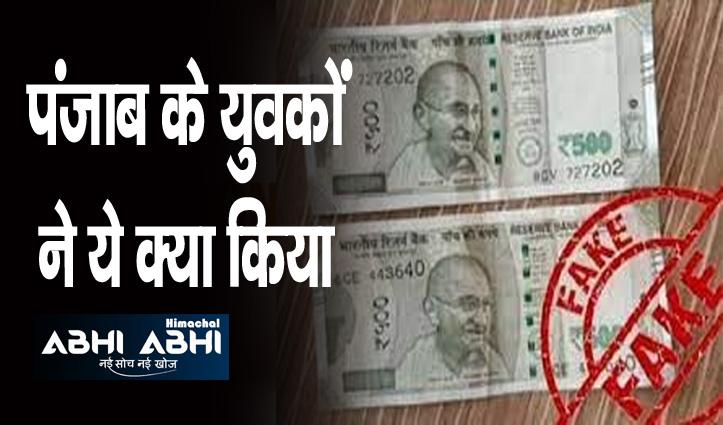 हिमाचल में पंजाब के युवकों ने पेट्रोल भरवाकर सेल्समैन को थमा दिए नकली नोट