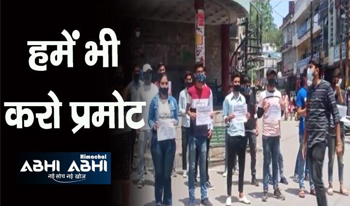 बहुतकनीकी संस्थान के छात्रों ने सरकार के खिलाफ बोला हल्ला, प्रमोट करने की उठाई मांग