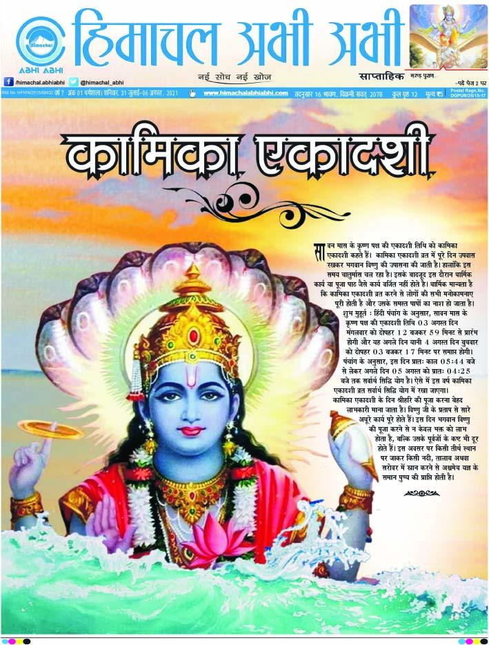 Himachal Abhi Abhi E-Paper-31-07-2021