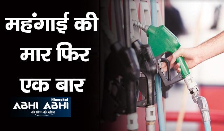 आज फिर बढ़े पेट्रोल के दाम, जानिए आपके शहर में क्या है नई कीमत