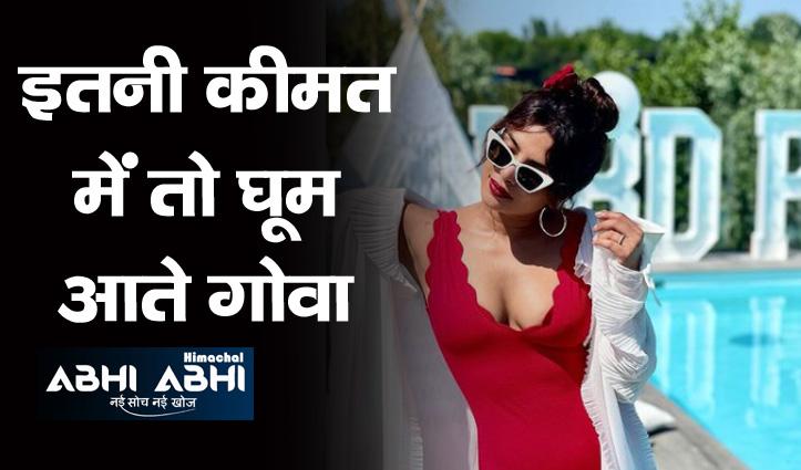 प्रियंका चोपड़ा ने बर्थडे पर पहना रेड स्विमसूट, कीमत सुनकर हो जाएंगे हैरान
