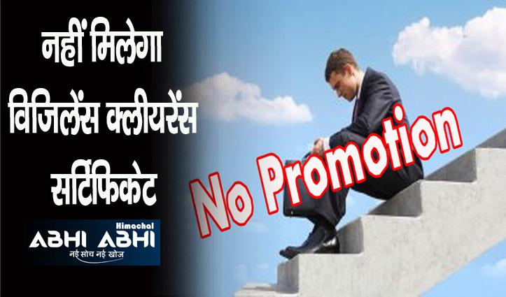 हिमाचल में प्रमोशन चाहिए तो चपरासी से लेकर अधिकारी तक को देना होगा संपत्ति का ब्योरा