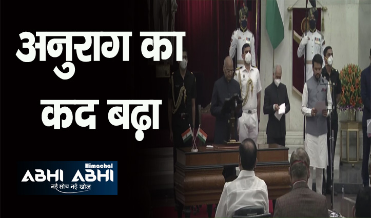अनुराग ठाकुर को मोदी मंत्रिमंडल में प्रमोशन : कैबिनेट मंत्री के रूप में ली शपथ