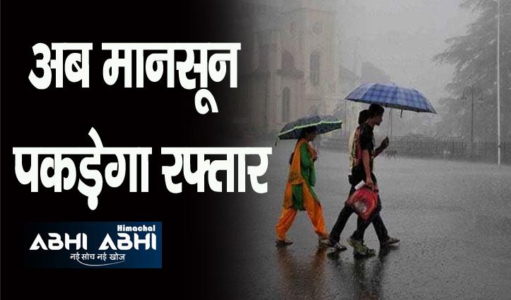 हिमाचल में कल से रफ्तार पकड़ेगा मानसून, भारी बारिश का ऑरेंज अलर्ट जारी