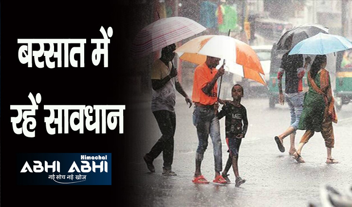 बिगड़ने वाला है मौसम, कांगड़ा में सभी अधिकारियों को अलर्ट रहने के निर्देश