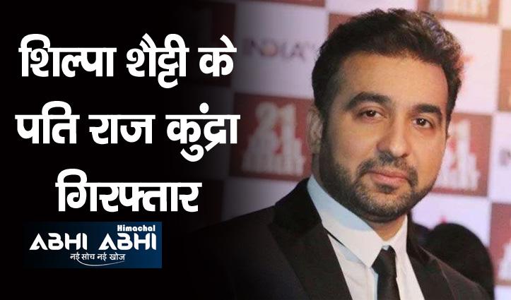 अश्लील फिल्म बनाने का मामलाः मुंबई पुलिस ने कहा- हमारे पास राज कुंद्रा के खिलाफ पुख्ता सबूत