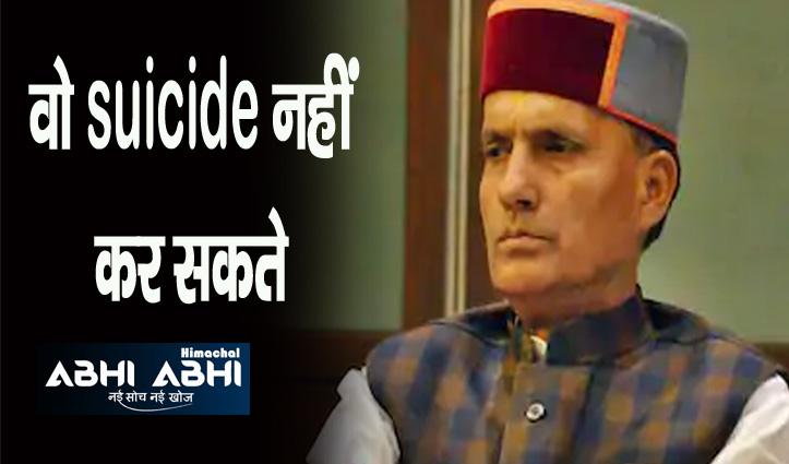 पूर्व सांसद राम स्वरूप का बेटा बोला- मेरे पिता ने आत्महत्या नहीं की, उनकी हत्या हुई है