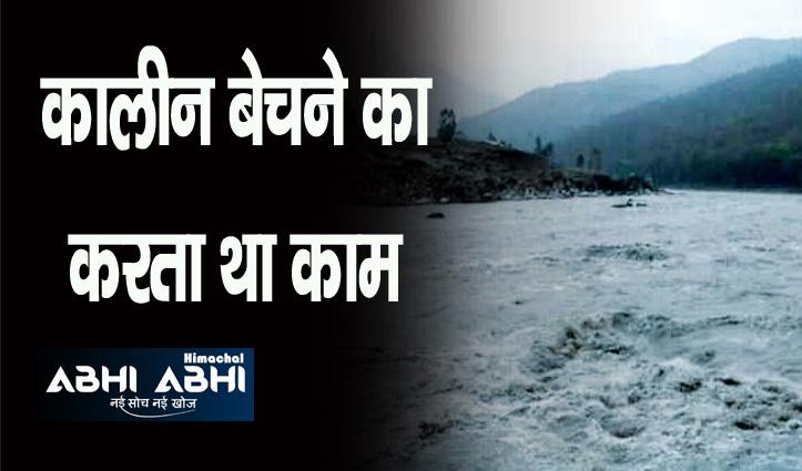 हिमाचल: उफनती सतलुज नदी में कूद गया युवक, पुलिस ने चलाया सर्च अभियान