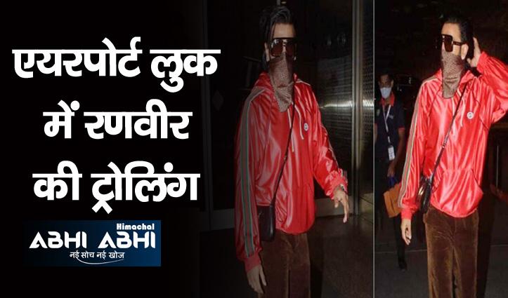 गूची का बैग लेकर निकले रणवीर सिंह, लोग बोले – दीपिका का सामान किया चोरी