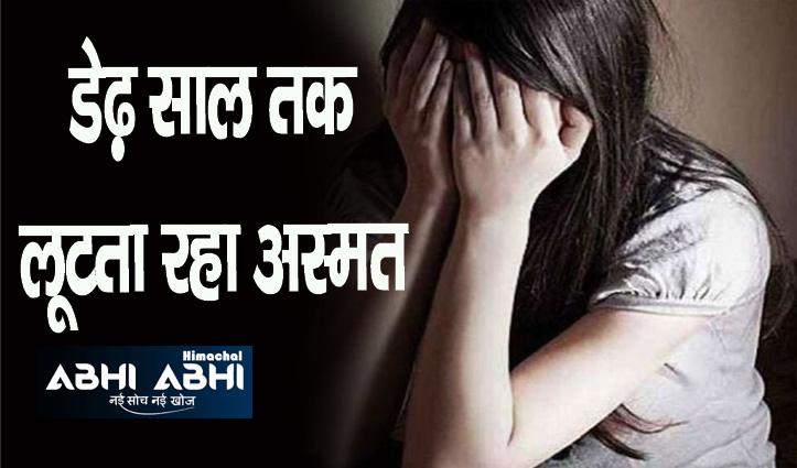 Himachal: लॉकडाउन में युवती की पड़ोसी से हुई दोस्ती, शादी की बात कहकर कई बार किया दुष्कर्म