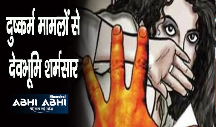 हिमाचल: लिफ्ट देने के बहाने कार में बिठाई नाबालिग से किया दुष्कर्म, आरोपी गिरफ्तार