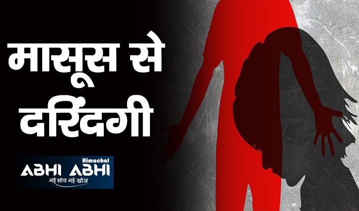 शिमला : कोटखाई में चार साल की बच्ची से दुष्कर्म, पड़ोस में रहता था आरोपी, गिरफ्तार