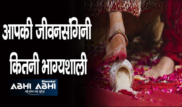 इन पांच राशियों वाली पत्नियां होती हैं पति के लिए भाग्यशाली, घर लाती हैं सुख-समृद्धि