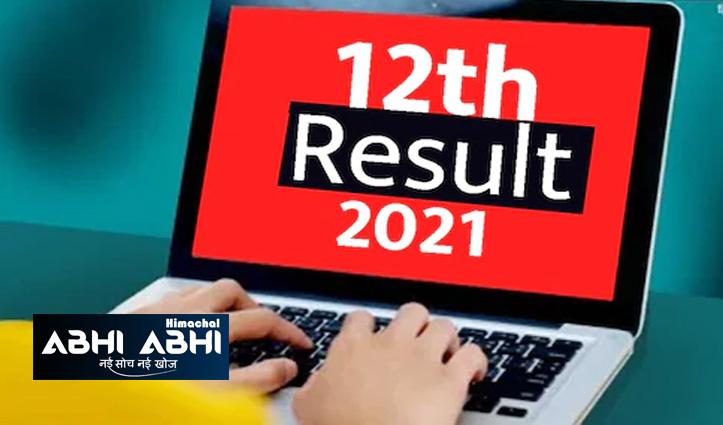 HPBose: 92.77 फीसदी रहा 12वीं का रिजल्ट, कुल्लू के पुष्पिंदर ने हासिल किए 100 % अंक