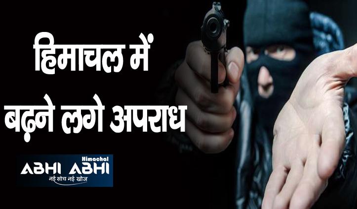 शिमला में देसी कट्टा दिखाया, कर्मचारी से मारपीट की और छीन ले गए कैश