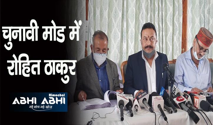 जुमलों और कोरी घोषणाओं की बारिश कर रही है जयराम सरकारः रोहित ठाकुर