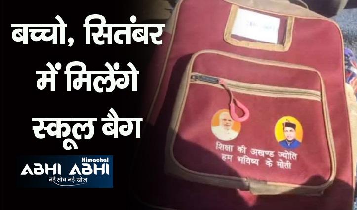 हिमाचल के सरकारी स्कूलों के विद्यार्थियों को मिलेंगे स्कूल बैग, मांगे आवेदन