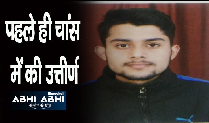 शाबाशः सुंदरनगर के सक्षम सूद ने बिना कोचिंग पास की एनडीए की परीक्षा