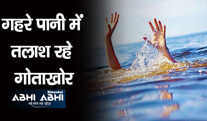 शाहपुर : ख़बरू झरने में नहाने गया 19 साल का युवक डूबा, अब तक लापता