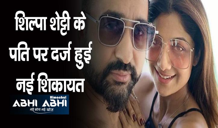 अश्लील फिल्में बनाने के मामले में फंसे राज कुंद्रा की कंपनी पर अब लगा ठगी का आरोप