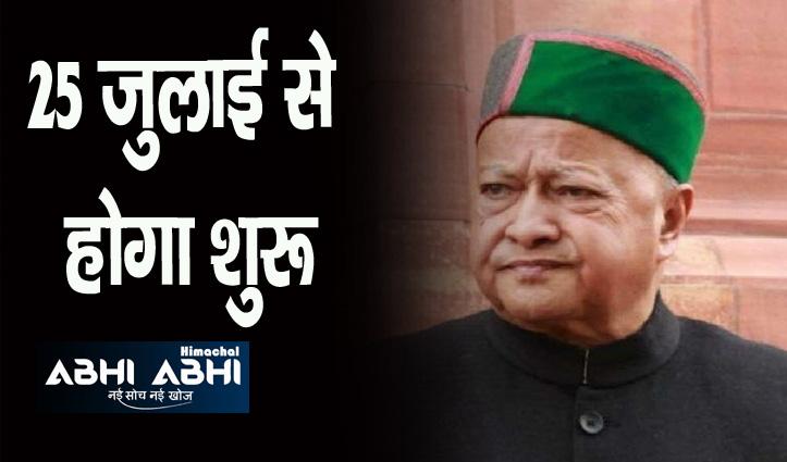 Himachal में वीरभद्र सिंह की स्मृति में वृक्षारोपण सप्ताह होगा आयोजित