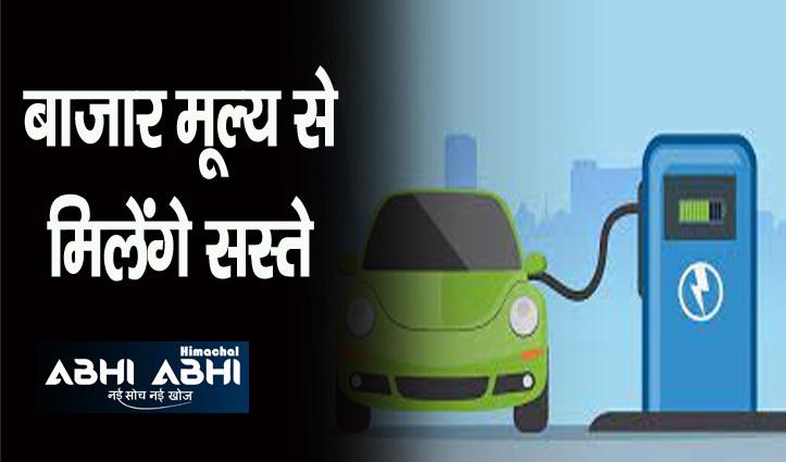 Himachal: इलेक्ट्रिक वाहनों के साथ अग्नि संयंत्र और सोलर लाइटें भी बेचेगा खाद्य आपूर्ति निगम
