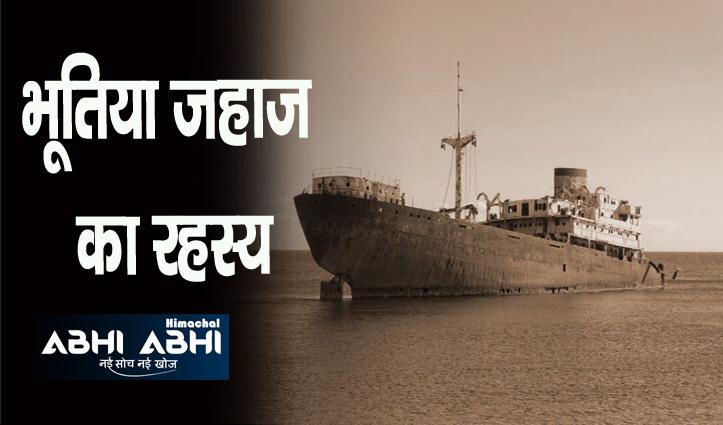एक ऐसा रहस्यमयी जहाज जहां मिली लाशों का सच आज भी है राज