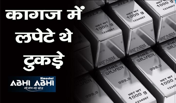 Himachal: बिना बिल ले जाई जा रही शुद्ध चांदी बरामद, 42 हजार जुर्माना